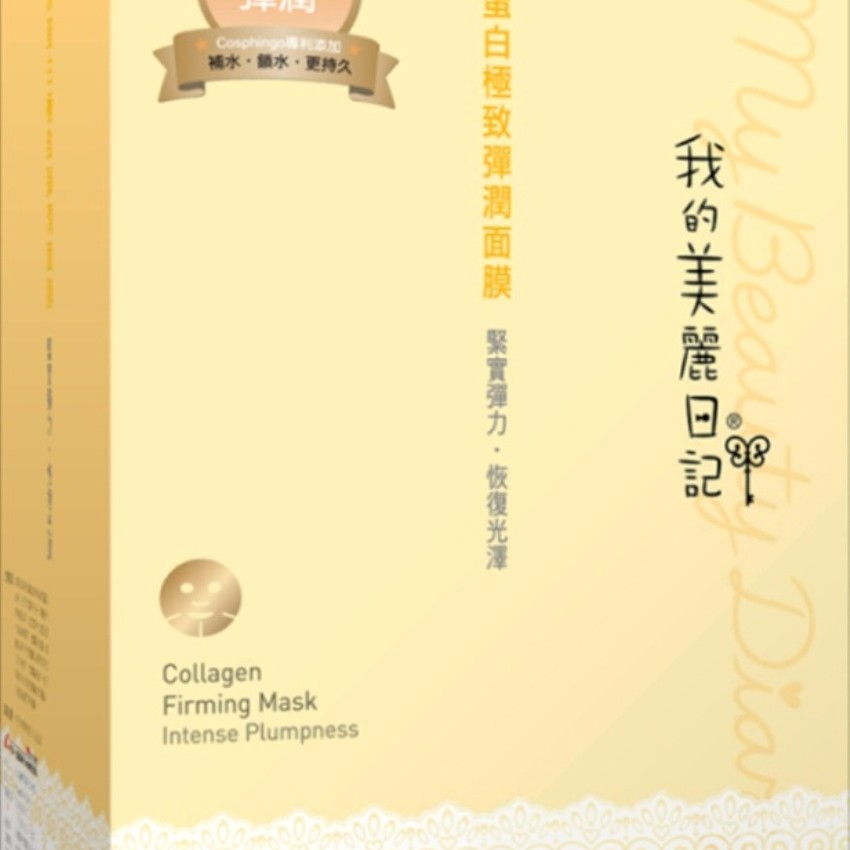 104-G47WH-my-beauty-diary-collagen-firming-mask.jpg