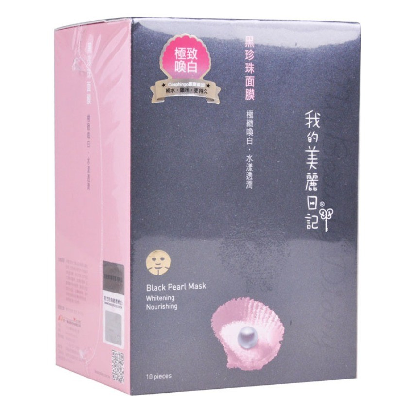 105-p63If-my-beauty-diary-black-pearl-mask.jpg
